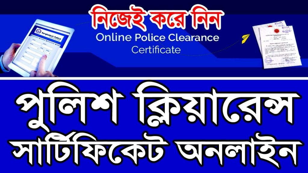 Online Police Clearance